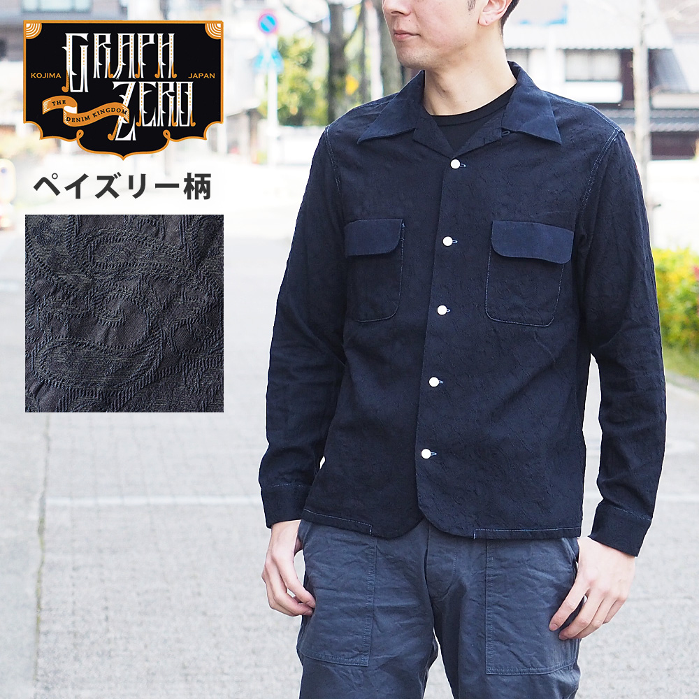 graphzero(グラフゼロ) オープンカラーシャツ 長袖 インディゴ ペイズリー メンズ [GZ-OPCL-0111-PAI-MENS]
