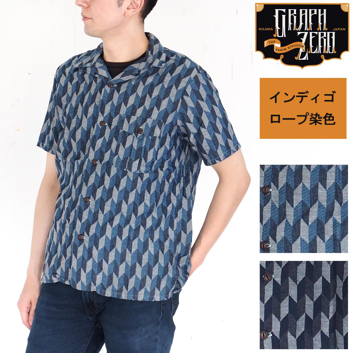 graphzero(グラフゼロ) オープンカラーシャツ 矢羽根×インディゴ 半袖 メンズ [GZ-OPCYHS-0204-MENS]