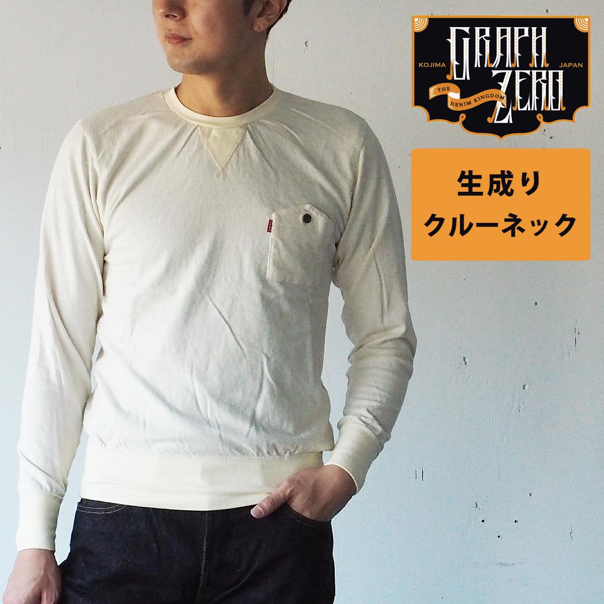 graphzero(グラフゼロ) 山ポケット クルーネックTシャツ 生成 長袖 メンズ [GZ-PTCL-0110-MENS]