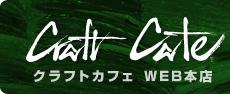 クラフトカフェ WEB本店