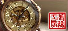 渡辺工房−腕時計作家・渡辺正明さんが手がける、手作りならではの味わい深い表情、温かみがあふれた腕時計・懐中時計作品。素材には真鍮やシルバーを用いています