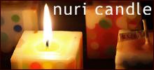 "nuri candle (キャンドル作家福間乃梨子)−)""絵を描くようなキャンドル作り""をコンセプトに、デザイン、パターン、色の組み合わせなどすべてオリジルの手作りキャンドル"