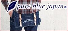 pure blue japan(ピュアブルージャパン)−国産ジーンズの本場である倉敷・児島にて、ジーンズをメインに展開するブランド。染色手法や素材、織りを工夫し、様々な「ブルー」を表現!