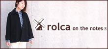 rolca on the notes(ロルカ オン ザ ノーツ)−倉敷・児島のナチュラル普段着ブランド!オーガニックコットンや上質のリネンなどナチュラル素材を使用したトップス・ワンピース・スカート・ボトムス