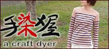 京都の天然染め工房 手染メ屋・青木正明さんのオーガニックコットン天然染めTシャツ、天然染めジーンズ・ボトムス。天然染料の優しい色あいに癒されます!
