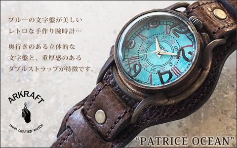 """ARKRAFT(アークラフト) 時計作家・新木秀和 手作り腕時計 """"PATRICE OCEAN −パトリス オーシャン−"""" プレミアム ダブルストラップ [AR-C-022]"""