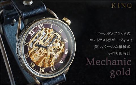 """時計作家・木野内芳祐さんが手がける手作り腕時計ブランド""""KINO(キノ)""""。 創造的なデザインと、繊細な手仕事の技が光る腕時計が揃います。"""