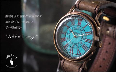 """ARKRAFT""""(アークラフト)・新木秀和さん。腕時計の伝統にもとづくデザインを踏襲しつつ、手作りならではの味わいや温かみを融合させることを常に意識し、1つ1つ丁寧に制作されています。"""