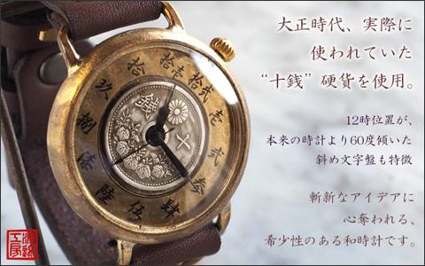 渡辺工房の渡辺正明さんは、東京の下町にかまえた工房にて、ひとつひとつ手作りで腕時計を制作されている腕時計作家さん。