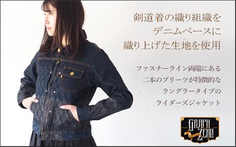 剣道着織りの組織をデニムベースで織り上げた生地を使用 タイトなデニムライダーズジャケット