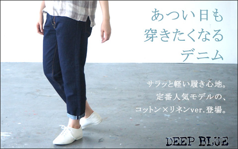 DEEP BLUE(ディープブルー)倉敷・児島のレディースデニムブランド