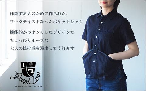graphzero(グラフゼロ)倉敷・児島発 デニムブランドTシャツ・シャツ・ジャケット・トップス