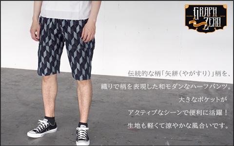 国産ジーンズの発祥の地で、世界屈指のジーンズ生産地でもある、岡山県倉敷市の児島地域。この地で2004年春に設立された【グラフゼロ】