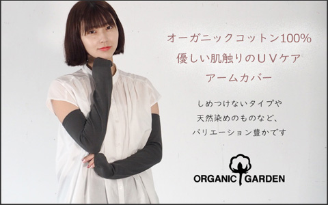 オーガニックガーデンさんの優しさを感じる、UVケア&防寒対策のアームカバーが注目されています。