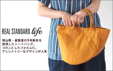 """帆布・レザーを使用した、日常使いしやすいバッグや雑貨を展開するブランド"""" REAL STANDARD life(リアルスタンダードライフ)""""。"""