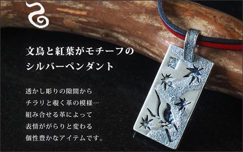 エス 和柄アクセサリー作家・三浦砂織 手作りアクセサリー・ピアス・ネックレス・リング