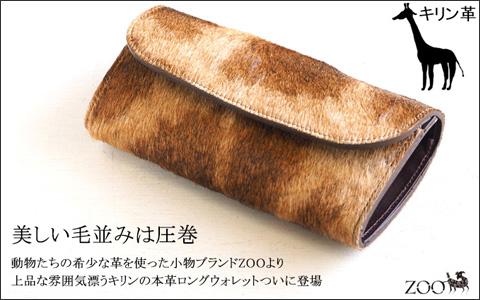 ZOO(ズー)ゾウ革やカバ革などの珍しい革でも展開 財布・ケースなどの革小物ブランド