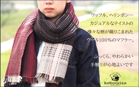 工房織座 ワッフル、ヘリンボン… カジュアルなテイストの 様々な柄が織りこまれた ウール100%のマフラー。ふっくら、やわらかい 手触りが心地よいです