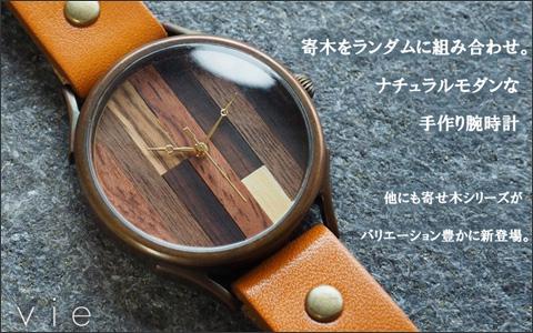 VIE(ヴィー) 天然木から極薄に削り出した木製パーツを文字盤に組み込むなど、他の腕時計ブランドでは見られない、特徴的なモデルも手がけられています。