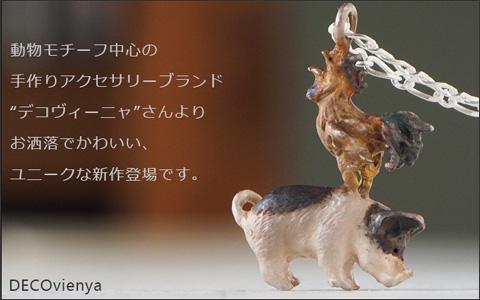 """小動物や身近な家畜たちが、""""DECOvienya""""(デコヴィーニャ)のアクセサリーのモチーフ。動物たちが日々直面している現実を、リアルにかわいく、時にはブラックなユーモアを交えて、アクセサリーとして形にされています。"""