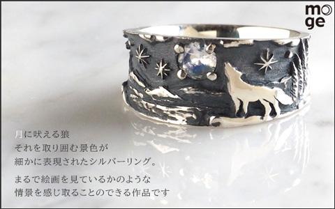 """アクセサリー作家・山口光司さんが手がける手作りアクセサリーブランド""""moge(モゲ)""""。 mogeさんの定番ともいえる、生き生きと表現されたオオカミのシルエットのかっこよさは鉄板。"""