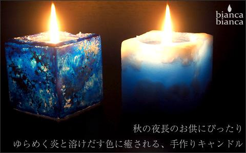 """秋の夜長のお供にぴったり。揺らめく炎と溶けだす色に癒される、""""biancabianca(ビアンカビアンカ) """"の手作りキャンドル"""