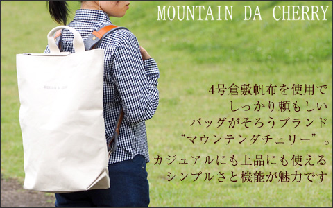 倉敷帆布を使用の、シンプルでマルチなバッグ等を中心に展開するブランド…マウンテン ダ チェリー 登場!