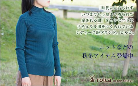 倉敷・児島のナチュラル普段着ブランド「ロルカ」の秋服揃いました。