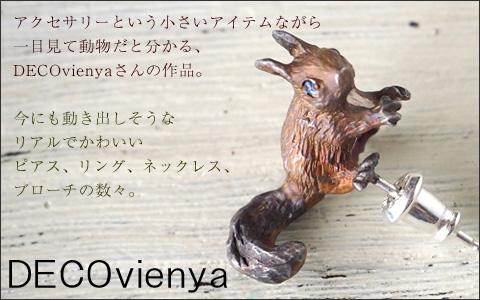 アクセサリーという小さいアイテムながら 一目見て動物だと分かる、DECOvienyaさんの作品。今にも動き出しそうなリアルでかわいいピアス、リング、ネックレス、ブローチの数々。