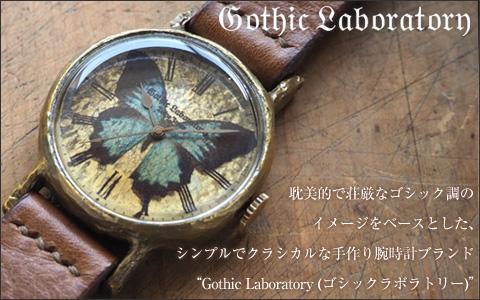 """耽美的で荘厳なゴシック調のイメージをベースとした、シンプルでクラシカルな手作り腕時計ブランド""""Gothic Laboratory""""(ゴシックラボラトリー)"""