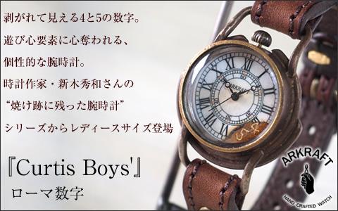 """時計作家・新木秀和さんの""""焼け跡に残った腕時計""""シリーズからレディースサイズ登場"""