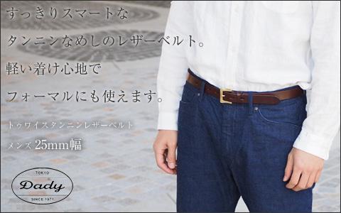 すっきりスマートなタンニンなめしのレザーベルト。Dady(ダディ) 栃木レザー トゥワイスタンニンレザーベルト メンズ 25mm幅 [DD1205]