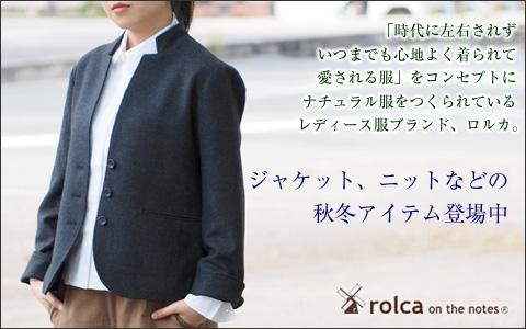 倉敷・児島のナチュラル普段着ブランド「ロルカ」の冬服。