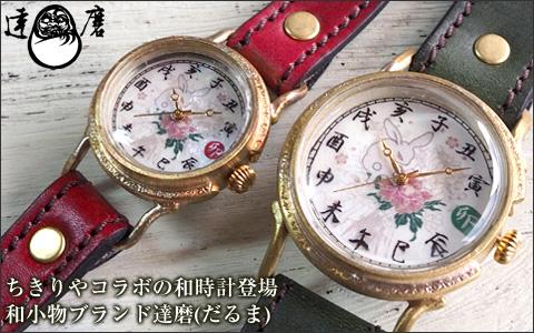 ちきりやコラボの和時計登場 和小物ブランド達磨(だるま)