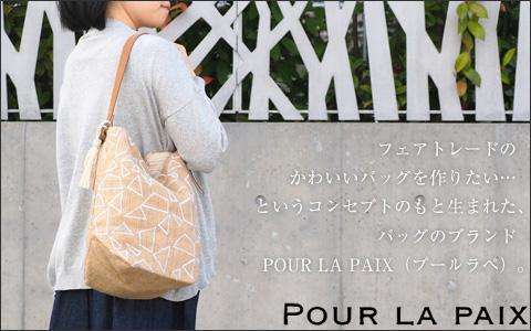 フェアトレードのかわいいバッグを作りたい…というコンセプトのもと生まれた、バッグのブランドPOUR LA PAIX(プールラペ)。