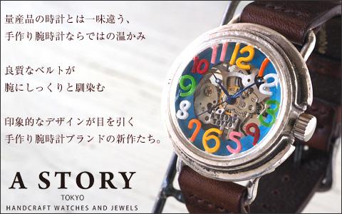 """""""A STORY TOKYO""""(ア・ストーリー・トウキョウ)は、デザイナーの柳井幸平さんが手がける、手作りならではの表現を大切にした腕時計ブランド。"""