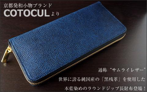 世界に誇る純国産の黒桟革(くろざんがわ)を 使用したウォレットをはじめ、 様々な革小物を展開するブランド「COTOCUL」登場