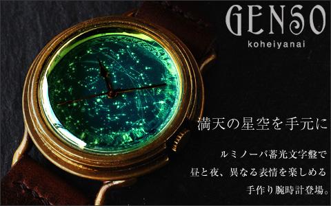 """「人は幻想をも実現できる 幻想は人の元素である」がテーマの手作り腕時計""""GENSO""""(ゲンソウ)より、ルミノーバ蓄光文字盤使用で、夜に光る星座模様を楽しめる手作り腕時計登場"""