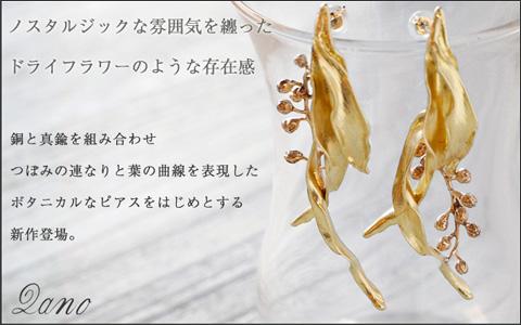 Lano(ラノ) 手作りアクセサリー ピアス・ネックレス・リング・バングル・ブレスレット・手作り腕時計