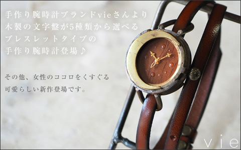 """シンプルで親しみやすく、カジュアルスタイルと相性の良い時計たち— 滋賀の琵琶湖湖畔の時計工房""""vie""""(ヴィー)"""