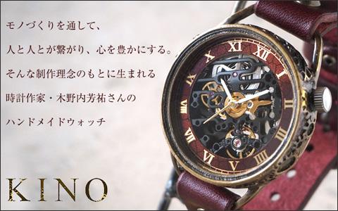 """時計作家・木野内さんが手がける手作り腕時計ブランド""""KINO(キノ)""""。 創造的なデザインと、繊細な手仕事の技が光る腕時計が揃います。"""