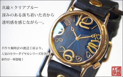 渡辺工房の渡辺正明さんは、東京の下町にかまえた工房にて、ひとつひとつ手作りで腕時計を制作されている腕時計作家さん。手作りならではの味わい深い表情、温かみがあふれた腕時計作品を多く手がけられています。