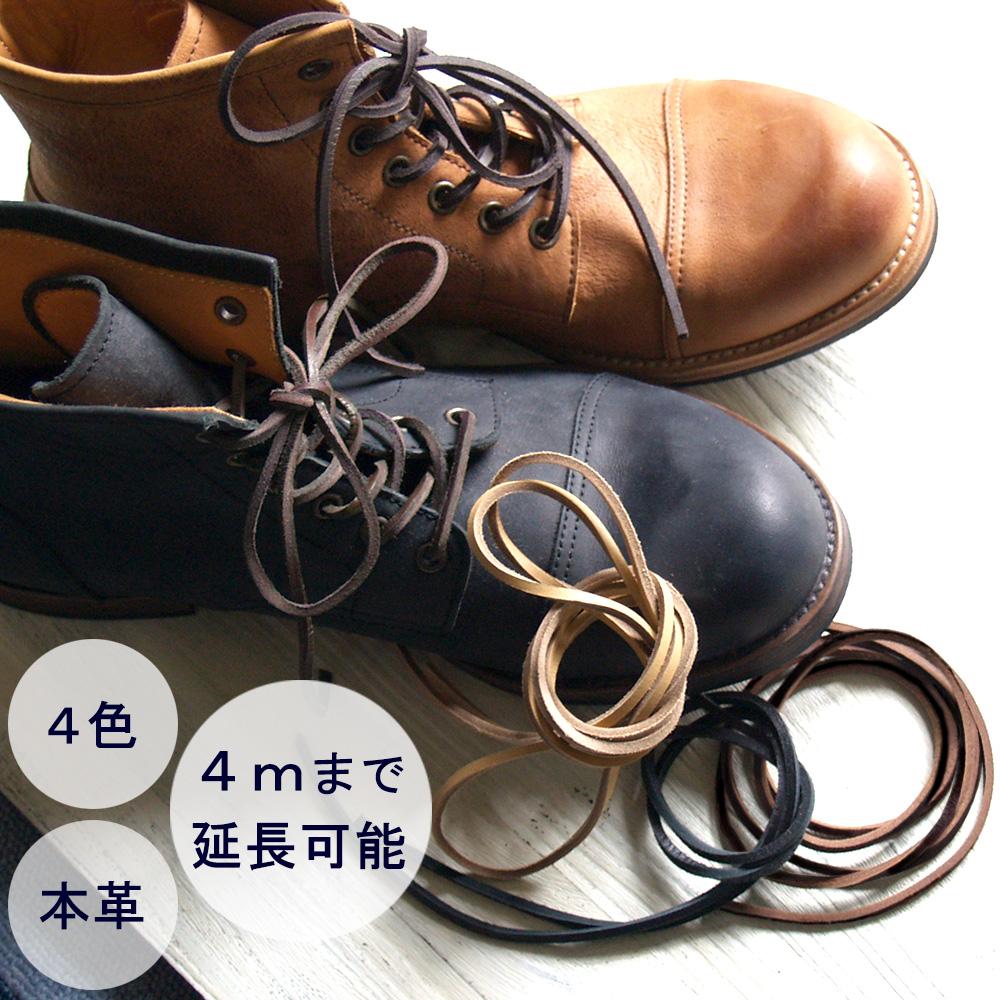 レザーシューレース(靴用革ひも)・3mm角 ベーシックカラー