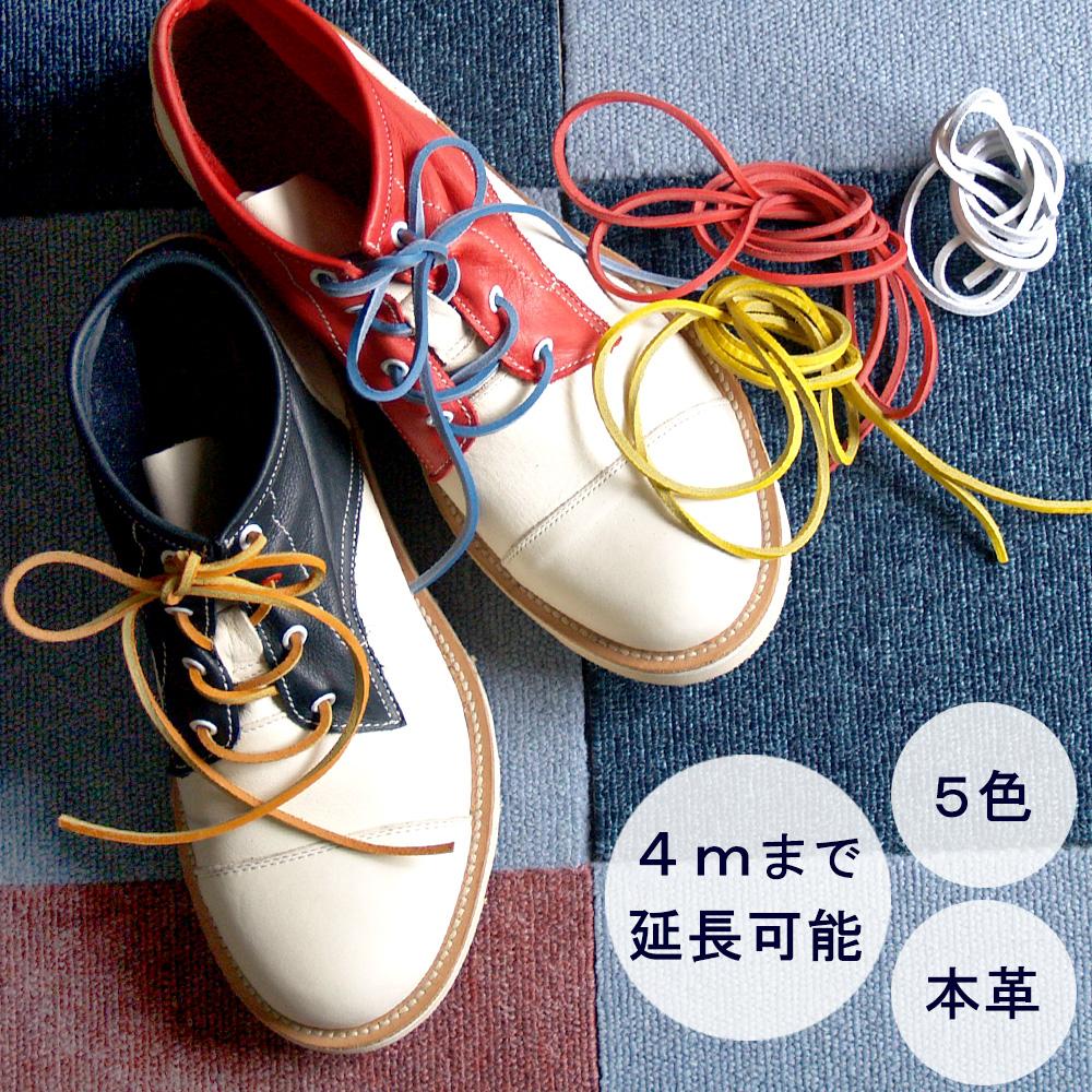 IMPROVE MYSELF(インプルーブ マイセルフ)レザーシューレース(靴用革ひも)カジュアル [IM-SL02]