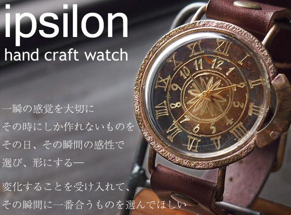 ipsilon(イプシロン)−時計作家・ヤマダヨウコさんの手作り腕時計