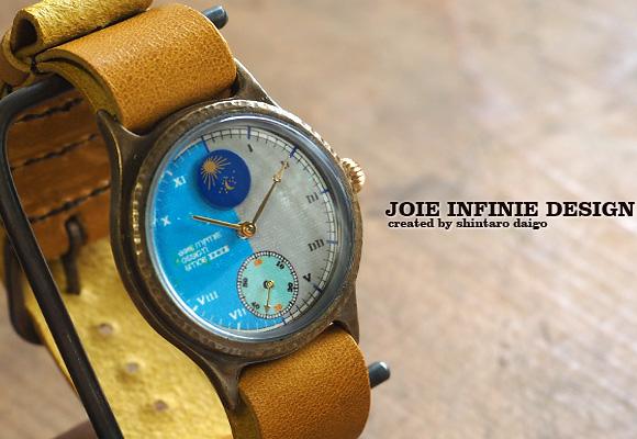 JOIE INFINIE DESIGN(ジョイ アンフィニィ デザイン) 時計作家・大護慎太郎さんの手作り腕時計