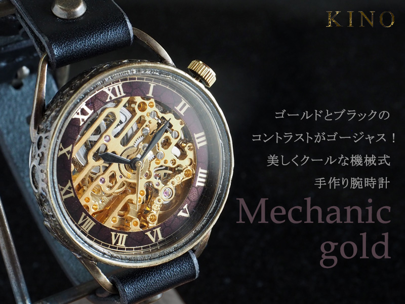 KINO(キノ) 手作り腕時計