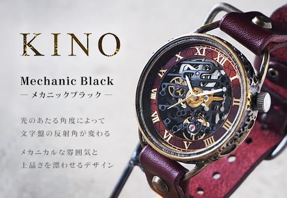 KINO(キノ) 手作り腕時計 自動巻き 裏スケルトン メカニックブラック ワインブラウン