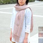 【3色から選べます】kobooriza−工房織座− リネン100% メランジリネンのストール [K-ST-AS07]