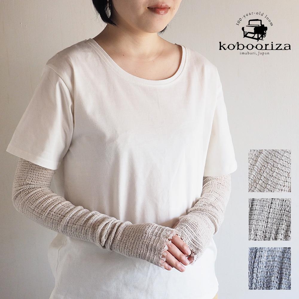 【3色から選べます】kobooriza−工房織座− もじり織り メランジコットンアームカバー コットン100% [K-AC-MM01]